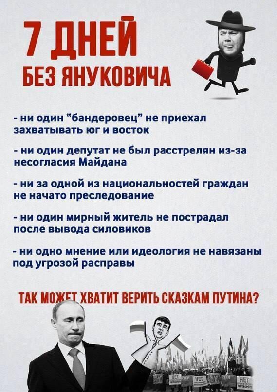 хватит верить сказкам Путина