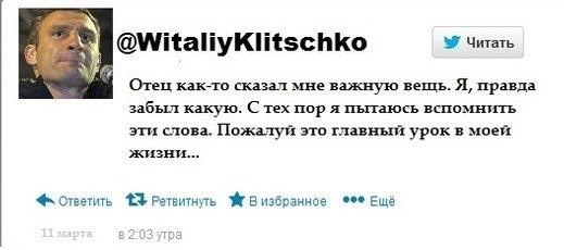 главный урок Кличко