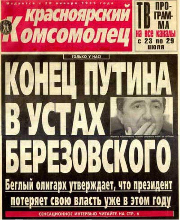 конец Путина 2001 год