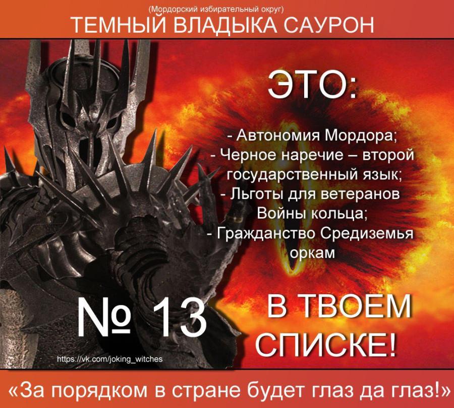 Тёмный владыка Саурон