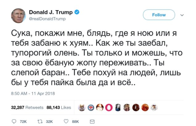 твиты Трампа_2