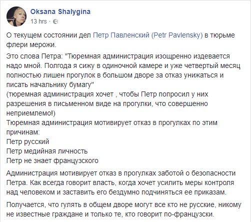 узник режима_1