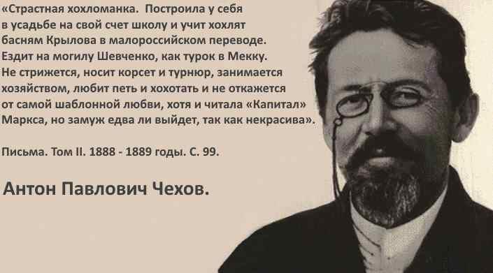 Чехов о хохлах