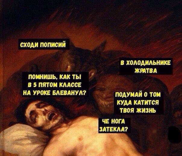 демоны и спящий