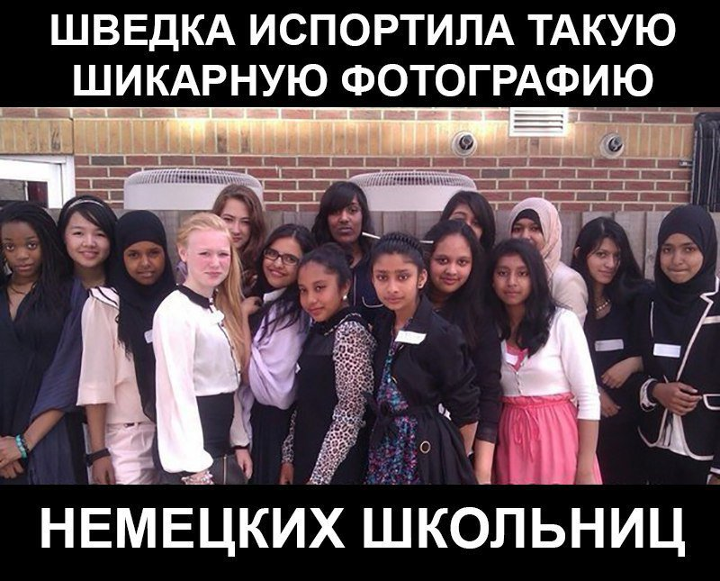 немецкие школьницы