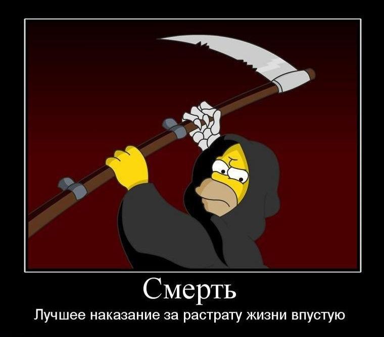 смерть - лучшее наказание