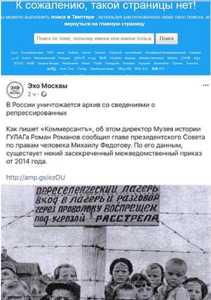 твит Эха Москвы