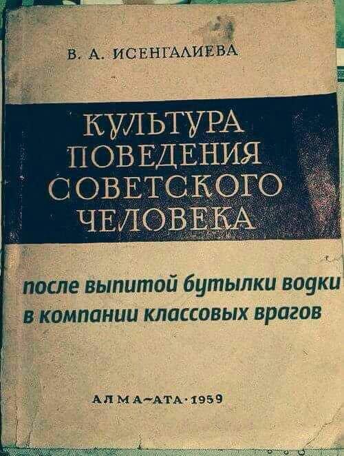 культура поведения советского человека