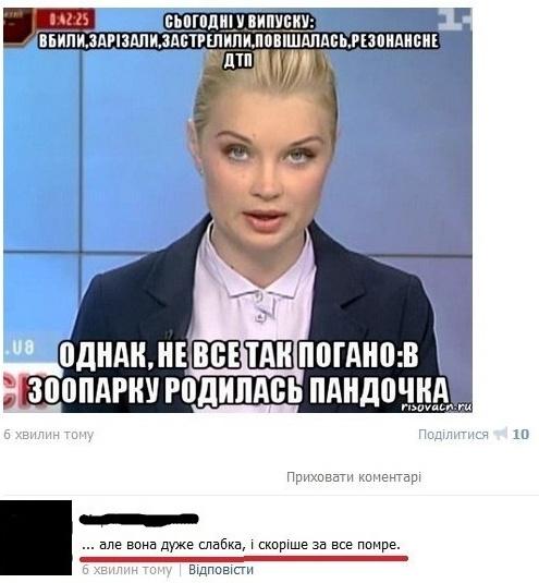 типичные украинские новости
