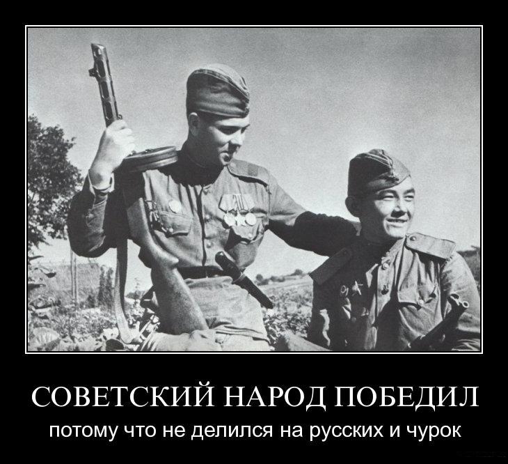 советский народ победил