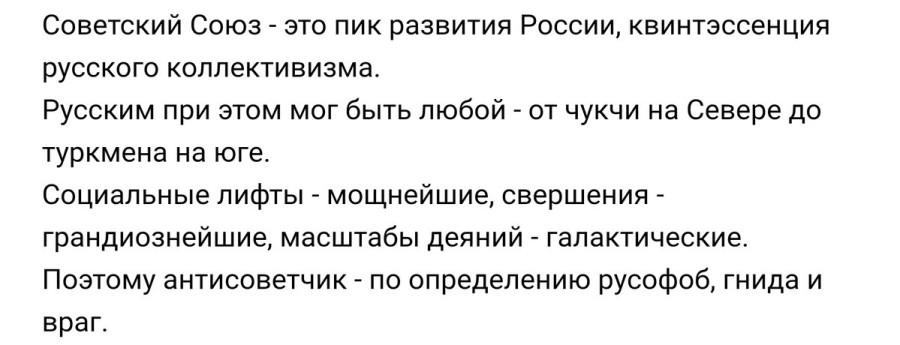 пик развития России