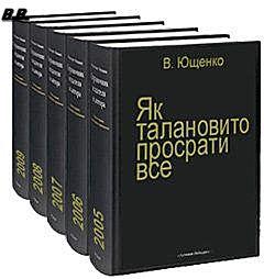 мемуары Юща