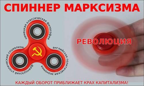 спиннер марксизма