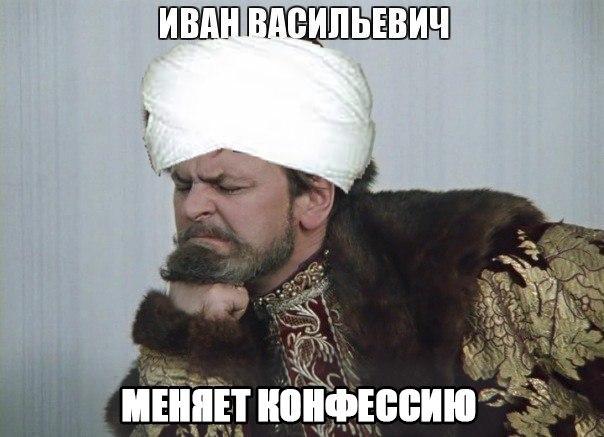 Иван Васильевич 2
