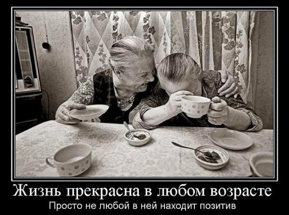 жизнь прекрасна в любом возрасте