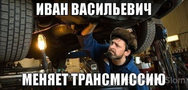 Иван Васильевич 4