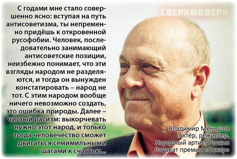 цитата Меньшова