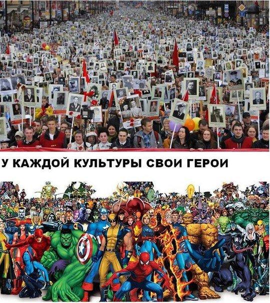 свои герои