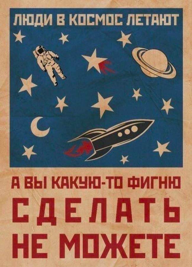 люди в космос летают