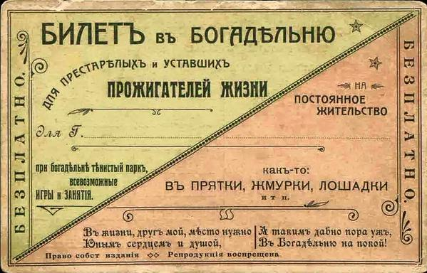 билет в Богадельню