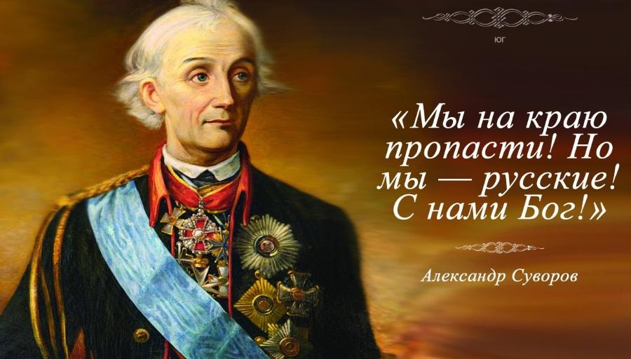 цитата Суворова