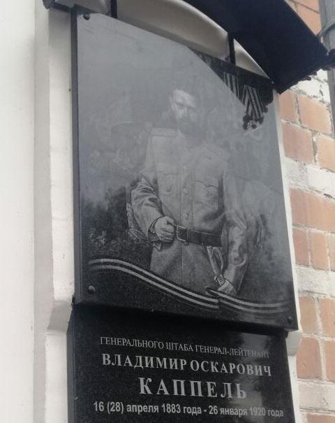 Каппель в Ульяновске