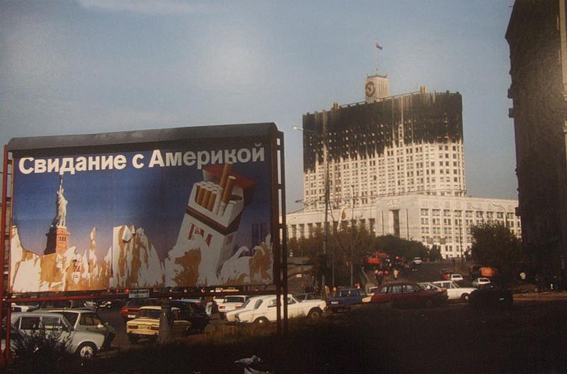 парламент в 1993