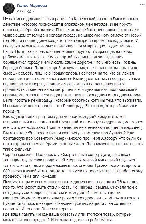 комедия про Блокаду