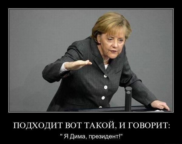 я Дима, президент