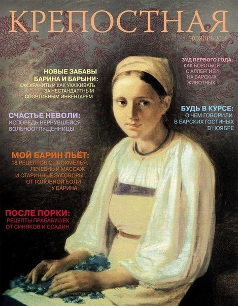 журнал Крепостная