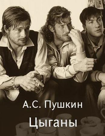 Пушкин_Цыганы