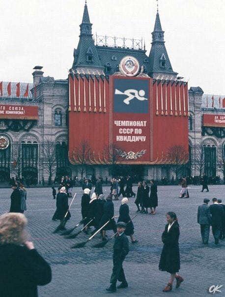 чемпионат СССР по квиддичу