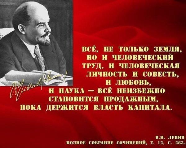 Ленин о власти капитала