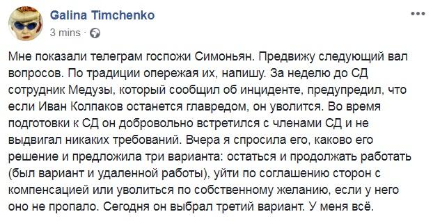 Тимченко про скандал
