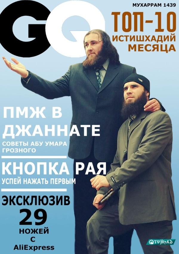 журнал GQ_1