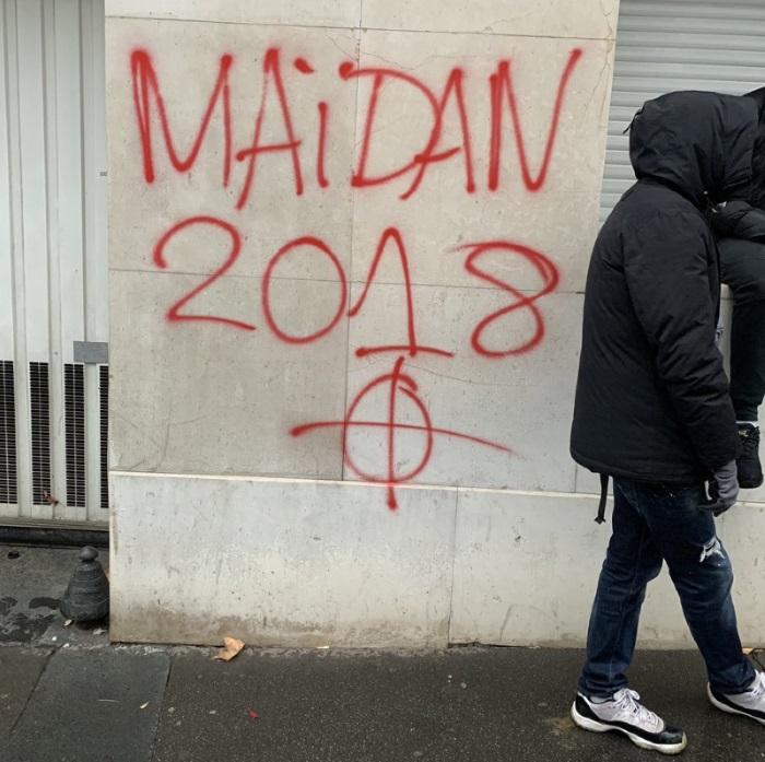 Майдан-2018