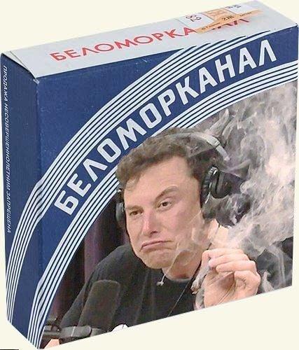 Маск и Беломор