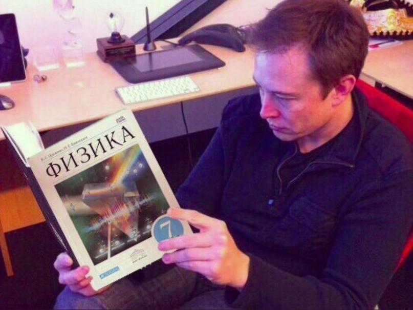 Маск читает учебник физики
