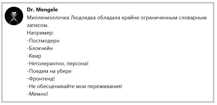 миллениэлочка Людоедка