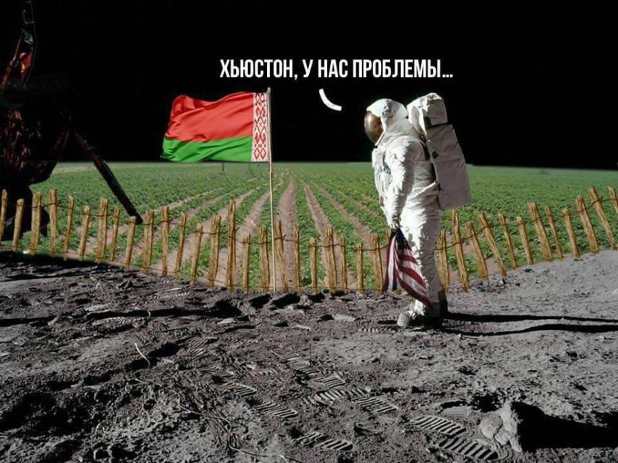 белорусы на Луне