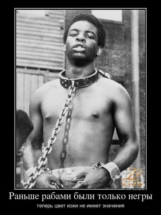 раньше рабами были