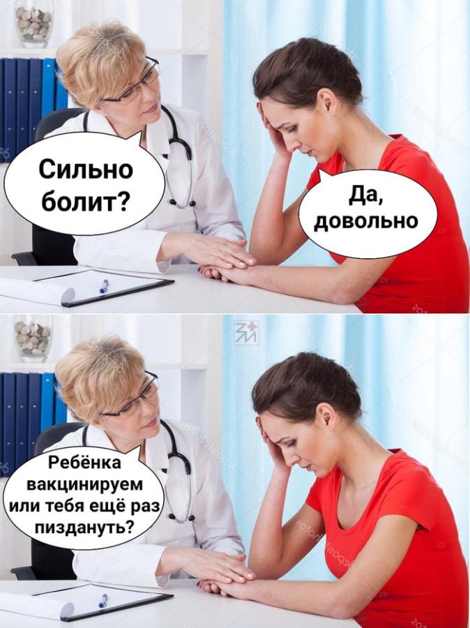ребёнка вакцинируем