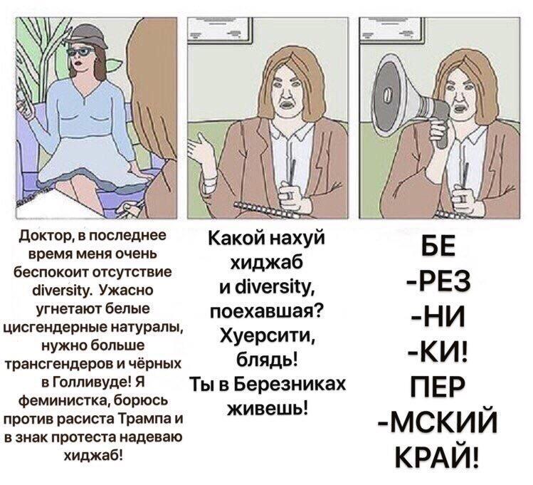 феминистка у мозгоправа
