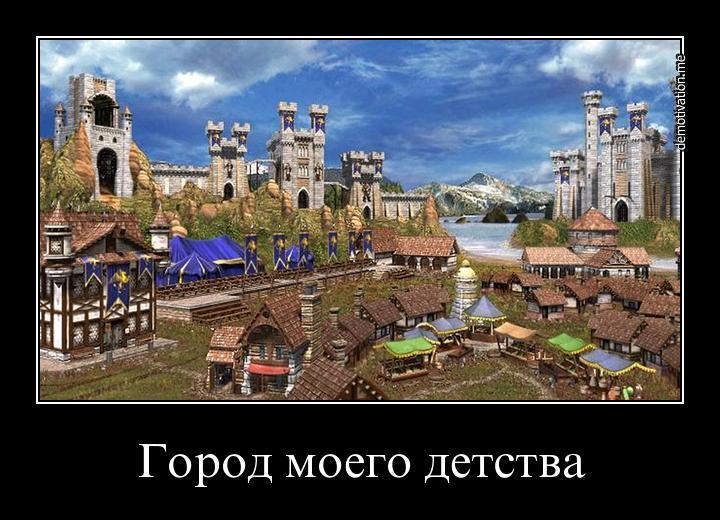 город моего детства