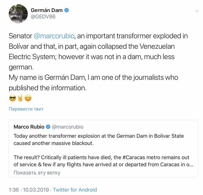 сенатор Рубио и Герман Дам