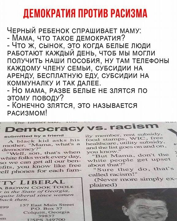 демократия против расизма