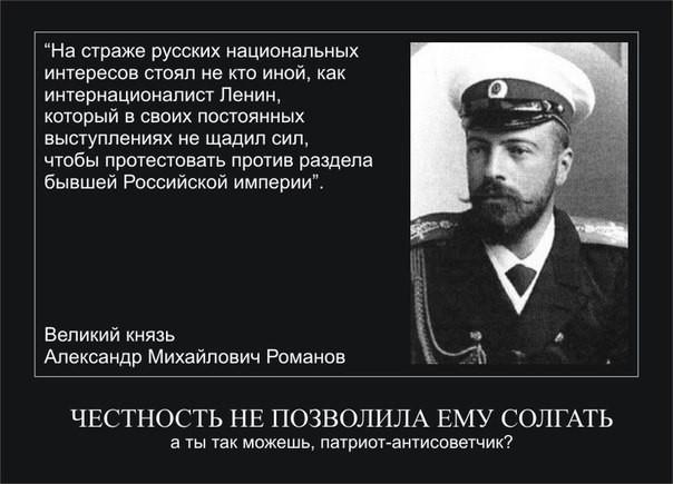 великий князь о Ленине