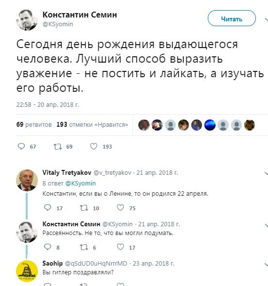 Сёмин и Ленин