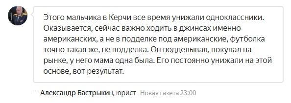 Бастрыкин о Рослякове