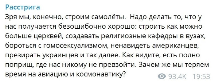 Доренко о катастрофе SSJ-100